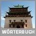 Mongolisch lernen, Mongolisch-Sprachkurs