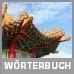 Shanghaichinesisch lernen, Shanghaichinesisch-Sprachkurs